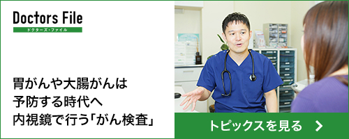 胃がんや大腸がんは予防する時代へ 内視鏡で行う「がん検査」